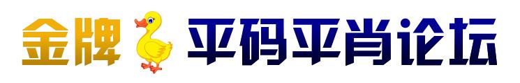 金牌平肖论坛